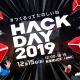 ヤフー、日本最大級のハッカソンを中心にテクノロジーを楽しみながら体験できるイベント「Yahoo! JAPAN Hack Day 2019」を12月15日に開催