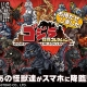 HEROZ、新作アプリ『ゴジラ 怪獣コレクション』を配信開始! 生誕60周年「ゴジラ」の怪獣達が大集合したドンピシャアクションRPG