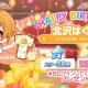 ブシロードとCraft Egg、『ガルパ』でハロー、ハッピーワールド!の北沢はぐみの誕生日を記念したログインプレゼントと「はぐみ誕生日記念ガチャ」を実施!