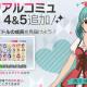 バンナム、『ミリシタ』で徳川まつりのメモリアルコミュ4と5を追加!