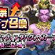 【Google Playランキング(3/24)】「真・女神転生Ⅱ 発売日記念祭」開催の『D2メガテン』、「大反省祭」実施の『ディスガイアRPG』がトップ30復帰