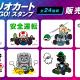 任天堂、マリオカートのLINEスタンプ「マリオカート GO!GO! スタンプ」の販売開始