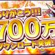 バンナム、『ONE PIECE サウザンドストーム』700万DLを突破 「700万ダウンロード突破記念キャンペーン」を開催!