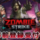 TOJOY GAME、『ゾンビストライク:ラストウォー』事前登録者数が1万人を突破! リリースは9月28日を予定