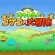プロペ、ひよこ力タワーディフェンスゲーム『キャトる!コケコの大冒険』をリリース