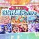 バンナム、『アイドルマスター ミリオンライブ! シアターデイズ』で「CM記念!サプライズSSR確定ガシャ」を開始!