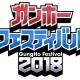 ガンホー、オフラインイベント「ガンホーフェスティバル2018 全国ツアー」を4月8日より開催 全国6箇所で「スコアアタック」などの大会を実施予定