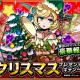 アソビズム、『ドラゴンポーカー』で「クリスマスプレゼントキャンペーン」を実施 最大25日間、毎日1個「竜石」がもらえる!
