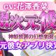 SunnyCorporation、『超次元彼女:神姫放置の幻想楽園』の事前登録者数が1万人を突破! 公式ツイッターでフォロー&RTキャンペーン開催