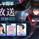 HK Hero Entertainment、『パニシング:グレイレイヴン』のリリース半周年記念生放送を4月21日20時から配信