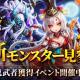 GAMEVIL COM2US Japan、『サマナーズウォー: Sky Arena』で新モンスター「陰陽師」「鬼武者」実装!