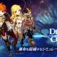 ゲームヴィルジャパン、新作シミュレーションRPG『デスティニーオブクラウン』の今春配信開始を決定! 本日より事前登録キャンペーンを開催