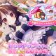 ポニーキャニオンとhotarubi、『Re:ステージ!プリズムステップ』で猫メイド衣装の限定☆4を配信! 「第72回ハイスコアチャレンジ」も開催