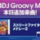 ブシロード、『D4DJ Groovy Mix』でゲームBGM「ストリートファイターII メドレー2」を追加
