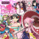マイネットゲームス、『妖怪百姫たん!』で新イベント「桜に花、咲かせましょ」を開催中!