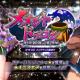 EXNOA、『要塞少女』で期間限定イベント「メメント・ドラゴン ~史上最強の漬物屋~」を開催!