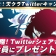 KLab、『天空のクラフトフリート』でユーザー50万人突破記念キャンペーンの第二弾を開始…Twitterキャンペーンなど