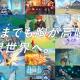 miHoYo、『原神』の全5バージョンのTVCMを全国主要都市の地上波にて本日より放映開始! ガイア役の鳥海浩輔さんが全てのナレーションを担当