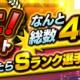 KONAMI、『プロ野球スピリッツA』で「超ミニ・ドラフトスカウト」開催中 1位が出たらSランク選手確定に!!