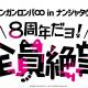 バンダイナムコアミューズメント、「ナンジャタウン」で11月30日より「ダンガンロンパ∞(エイト) in ナンジャタウン~8周年だヨ!全員絶望~」を開催