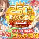 【Amebaランキング(9/20)】『ウチ姫』がアプリストアの売上ランキングで急上昇! 『ガールフレンド(仮)』が69週連続の首位