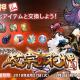 DMM GAMES、『英雄*戦姫WW』にてイベント「政宗の花押」を開始! 配信1か月を記念したログインボーナスもスタート