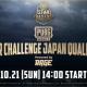 PUBG、10月21日に開催を予定していた「PUBG MOBILE STAR CHALLENGE」日本大会の開催を延期 新たな日程が決まり次第発表へ
