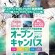 宝塚大学 新宿キャンパス、3月26日にオープンキャンパスを開催 Oculus版クーロンVRや、UE4を使って学生が制作したホラー脱出VRゲーム体験も
