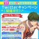 バンナム、『黒子のバスケ CROSS COLORS』で緑間真太郎の誕生日を記念したTwitterキャンペーンを開始 「緑間バースデイガシャ'17」も開催中