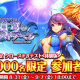 トライエクゼ、新作王道RPG『蒼穹のミストアーク』がAndroid版βテストを開始!
