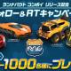 ランナバウト・エンヂニアリング、『ランナバウト コンボイ』に登場するクルマのモデルカーを6000名にプレゼントするTwitterキャンペーンを実施