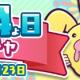 セガゲームス、『ぷよぷよ!!クエスト』にて配信開始から2424日を記念した「2424日記念ガチャ」を開催!