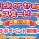 サイバーエージェント、レシピゲーム『mogg』で「スヌーピー」とのコラボ企画「Trick or treat! スヌーピー大食い大会」を本日より実施