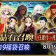 『Fate/Grand Order』繁体字版が台湾と香港、マカオのApp Store売上ランキングで首位獲得! 「福袋召喚」と「ニューイヤーピックアップ召喚」を開催!