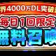 スクエニ、『FFBE』で8月1日より「全世界4000万DL突破記念キャンペーン」を開催 フォルカ役・花澤香菜さんがナレーションを担当するTVCMも放送開始!