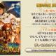 """Fate/Grand Order×リアル脱出ゲーム「謎特異点Ⅱ ピラミッドからの脱出」が""""横浜""""での追加公演を決定! 6月16日13時より先着順にてチケット発売を開始"""