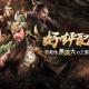 Rastar Games、戦略SLG『覇王の業 ~波乱なる三国志~』の正式サービスを開始