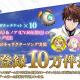 ネクソン、新作パズルRPG『ArkResona』が事前登録者数10万人を達成 ガチャチケット合計10枚が確定!!