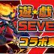 ガンホー、『パズドラ』で「遊☆戯☆王SEVENS」コラボを28日10時より開催決定