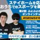 セガ、『ぷよぷよeスポーツ』でプロ選手との対戦イベントを開催! ペペペマン選手、ざいろ選手、もこう選手と対戦できるチャンス