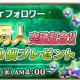 FGO PROJECT、『Fate/Grand Order』で公式Twitterフォロワー数130万人突破を記念して「聖晶石10個」をプレゼント!