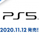 SIE、PlayStation 5(PS5)の予約を9月18日午前10時より受付開始