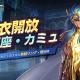 テンセント、『聖闘士星矢 ライジングコスモ』で新たに「水瓶座のカミュ」の聖衣が明日開放