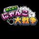 コアエッジ、『みんなで にゃんこ大戦争』をmixiゲーム、TSUTAYA オンラインゲーム、ニコニコアプリでサービス開始することを決定