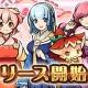 アピリッツ、式姫Project最新作『ひねもす式姫』を配信開始 前作『うつしよの帳』プレイ者限定の特典も!