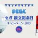 セガHD、「設立記念日キャンペーン 2019」を開催! メガドライブミニやゲームソフト詰め合わせが抽選で当たる!