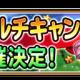 スクエニ、『星のドラゴンクエスト』のリアルイベント「星ドラ マルチキャンプ」を8月18日に名古屋会場で開催!