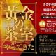 カプコン「戦国BASARA」が大阪府堺市のコラボを実施決定! ゲームに登場する「豊臣秀吉」が堺市の文化・歴史を若年層へ発信