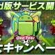 サイバード、サッカークラブ育成ゲーム『バーコードフットボーラー』Android版がサービス開始から「1蹴年」。超豪華11大キャンペーンを実施
