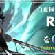 Tencent Games、『白夜極光』事前登録ガチャで限定★5キャラ「ロビン」先行獲得のチャンス!「事前登録ガチャPV」も公開